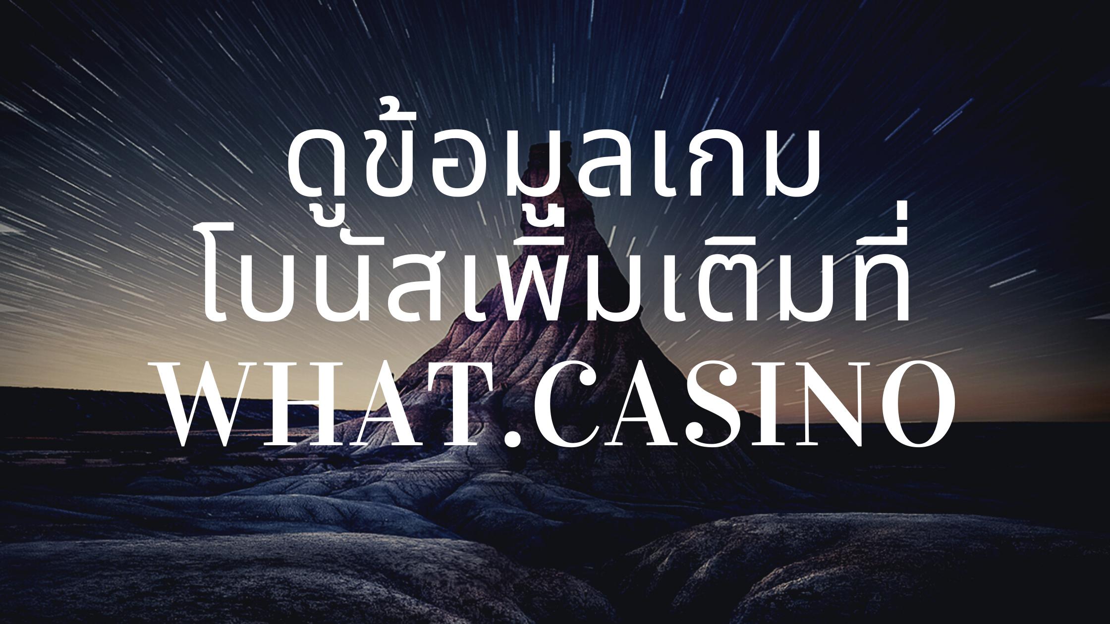 ดูข้อมูลเกม โบนัสเพิ่มเติมที่ what.casino