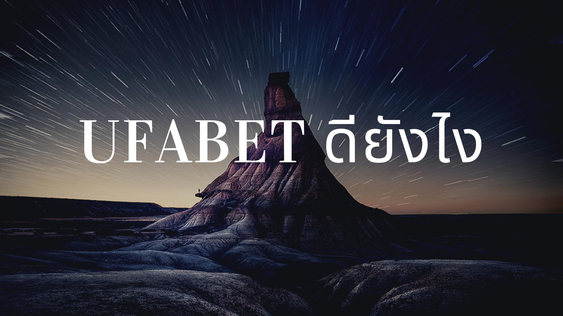 ufabet ดียังไง